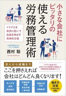 新西村さま表紙画像.jpg