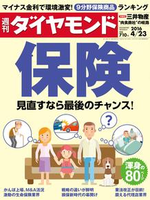 ダイヤモンド保険特集.jpg